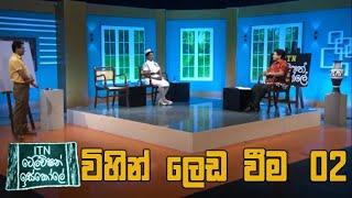 ITN Television Iskole - (2020-10-25)