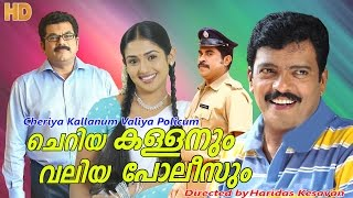Cheriya Kallanum Valiyal Policum Malayalam Full Movie | Mukesh Suraj Comedy Movie | New Upload 2016