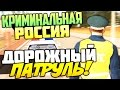 CRMP (Amazing-RP) - ДОРОЖНЫЙ ПАТРУЛЬ! (МЕНТЫ - ДПС) #59