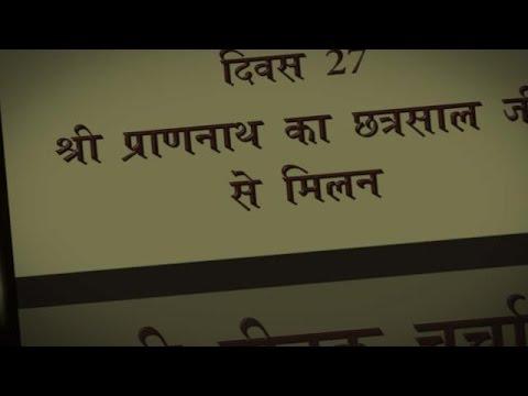Beetak Charcha - Episode 27 - Shri Prannath meets Chhatrasaal