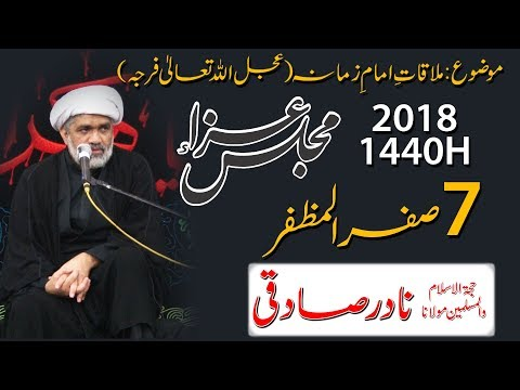 Maulana Nadir Sadqi 2018 | 7 Safar 1440H | 17 Oct. | New Najafi Hall