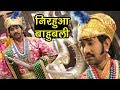 Download Nirahua अब बाहुबली रूप में - Comedy Scene - Comedy Scene From Bhojpuri Movie Nirhuaa Hindustani 2 in Mp3, Mp4 and 3GP