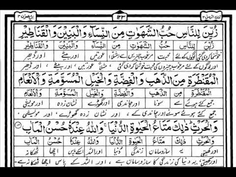 Mishary Rashid Holy Quran recitation Para 3 with written urdu...