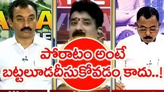BJP Party Never Gives To  Andhra Pradesh Special Status | Congress Leader Mallu Ravi