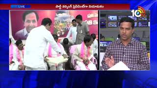 KTR appointed Working President of TRS | Special Analysis