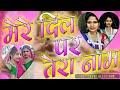 आदिवासी डीजे रिमिक्स गाना Adivasi DJ Remix Song | Mere Dil Par Tera Naam Likha DJ Remix आदिवासी गाना