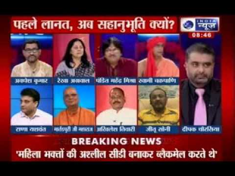 Tonight With Deepak Chaurasia : Asaram Bapu Debate - Shame Turns To Sympathy video