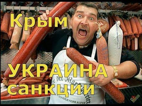 🔴🔴 Сибиряки в Крыму ПРОБУЮТ УКРАИНСКУЮ колбасу. А как же САНКЦИИ ? Крым 2018