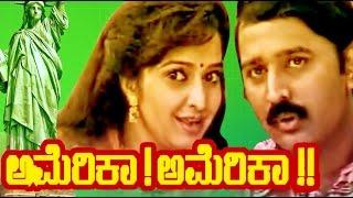 Addhuri - America America 1995: Full  Kannada Movie