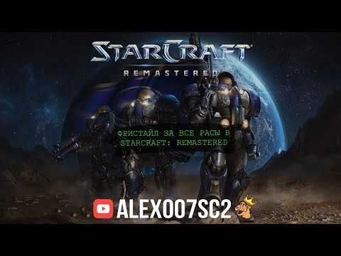 Alex007 в StarCraft: Remastered - Фристайл за случайную расу