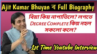Ajit Kumar Bhuyan ৰ Full Biography//বিয়া কিয় নাপাতিলে কলে?Exclusive Interview(part-1)