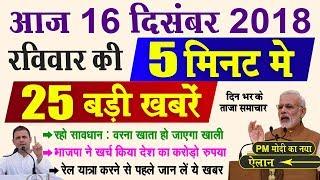 Today Breaking News ! 16 दिसंबर मुख्य समाचार, 5 मिनट में 25 बड़ी ख़बरें PM Modi, Petrol, Sim, Bank JIO