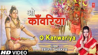 ओ काँवरिया O Kanwariya I TRIPTI SHAKYA I New Kanwar Bhajan I Full HD Video Song