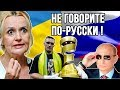 Не говорите по-русски, а то ПУТИН нападёт!