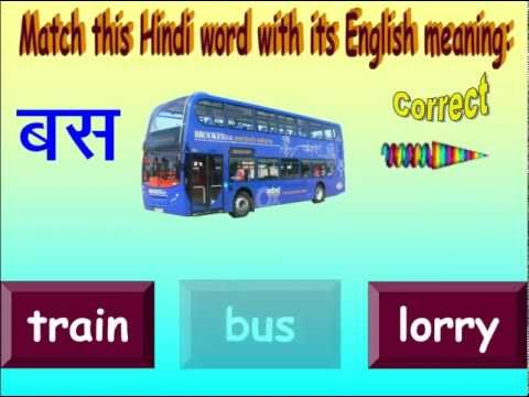 HINDI WORDS MATCHING WITH THEIR ENGLISH MEANING PART 1