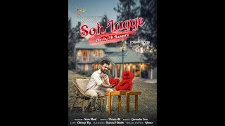 Soh Lagge | Sam Mual | Gon Mad Production | Official Video | New Punjabi Song 2017