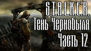 Прохождение S.T.A.L.K.E.R. Тени Чернобыля часть 12 - X-16