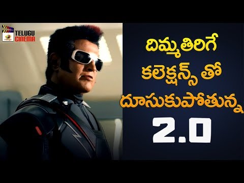 2.0 Movie Record Collections | Rajinikanth | Akshay Kumar | Amy Jackson | Shankar | Telugu Cinema