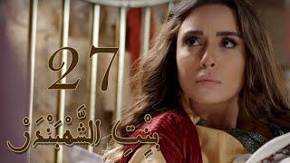 مسلسل بنت الشهبندر الحلقة 27