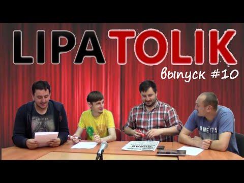 lipatolik - 10 - ЦДМ на дроті (гость: Мария Попатенко)