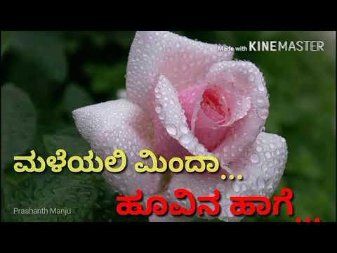 Maleyali minda hoovu whatsapp status kannada lyrical video by Prashanth