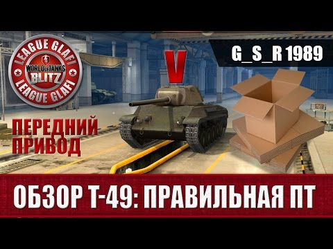 WoT Blitz Обзор T49 - World of Tanks Blitz T49