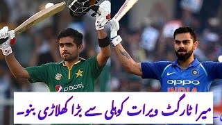 Exclusive Interview with Babar Azam before World Cup 2019