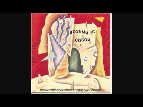 Владимир Кузьмин - Мне стены говорят