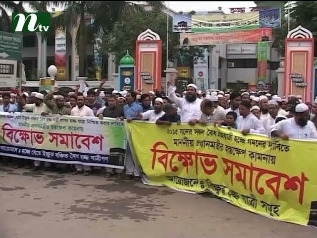 Protest in front of haji camp