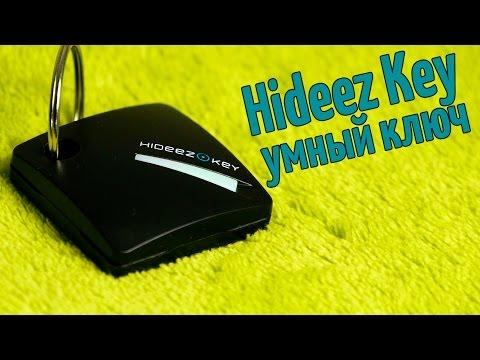 Единый цифровой ключ Hideez Key