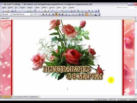 ***Как Создать праздничную открытку-сайт***
