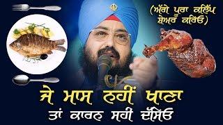 ਜੇ ਮਾਸ ਨਹੀਂ ਖਾਣਾਂ ਤਾਂ ਕਾਰਨ ਸਹੀ ਦੱਸਿਓ If you choose not to eat meat, give right reason | Dhadrianwale