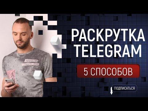 5 способов раскрутить свой Telegram канал  Как быстро раскрутить телеграм до 1000 подписчиков? Топ
