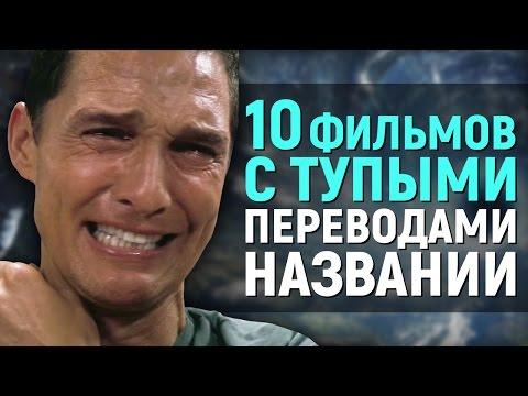10 ФИЛЬМОВ С ТУПЫМИ ПЕРЕВОДАМИ НАЗВАНИЙ