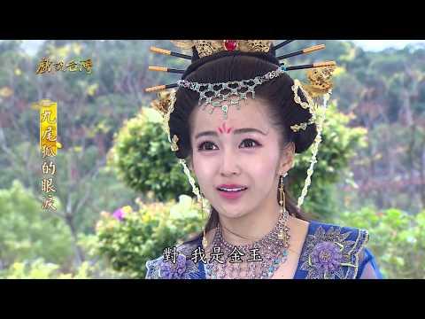 台劇-戲說台灣-九尾狐的眼淚-EP 05