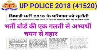 Upp 41520 bharti medical | up police 41520 bharti training | upp pac medical news today