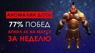 АБУЗЕР МАРСА АПНУЛ 6К ЗА НЕДЕЛЮ - АНОМАЛИИ ДОТЫ