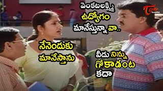Sunil Comedy Scenes | Telugu Movie Comedy Scenes Back To Back | TeluguOne