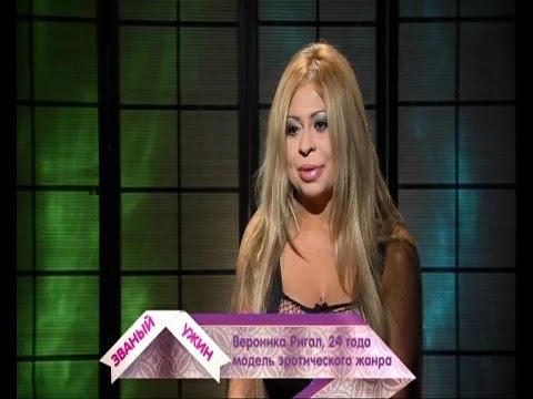 Вероника ригал модель эротического жанра