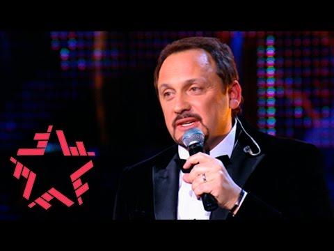 Смотреть клип Стас Михайлов и Владимир Винокур - Без тебя