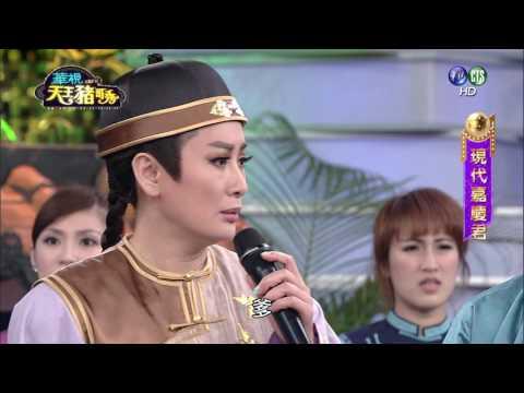 20170114華視天王豬哥秀-現代嘉慶君