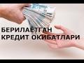 КАНЧА КРЕДИТ КЕРАК БУЛСА ШУНЧА БЕРАМИЗ mp3