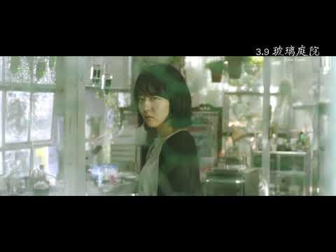 《玻璃庭院》Glass Garden |03.09 如果有來生