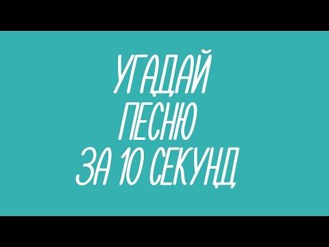 УГАДАЙ ПЕСНЮ ЗА 10 СЕКУНД   soul music