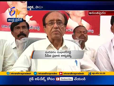 CPI Against to Jamili Elections | Chief Suravaram Sudhakar Reddy