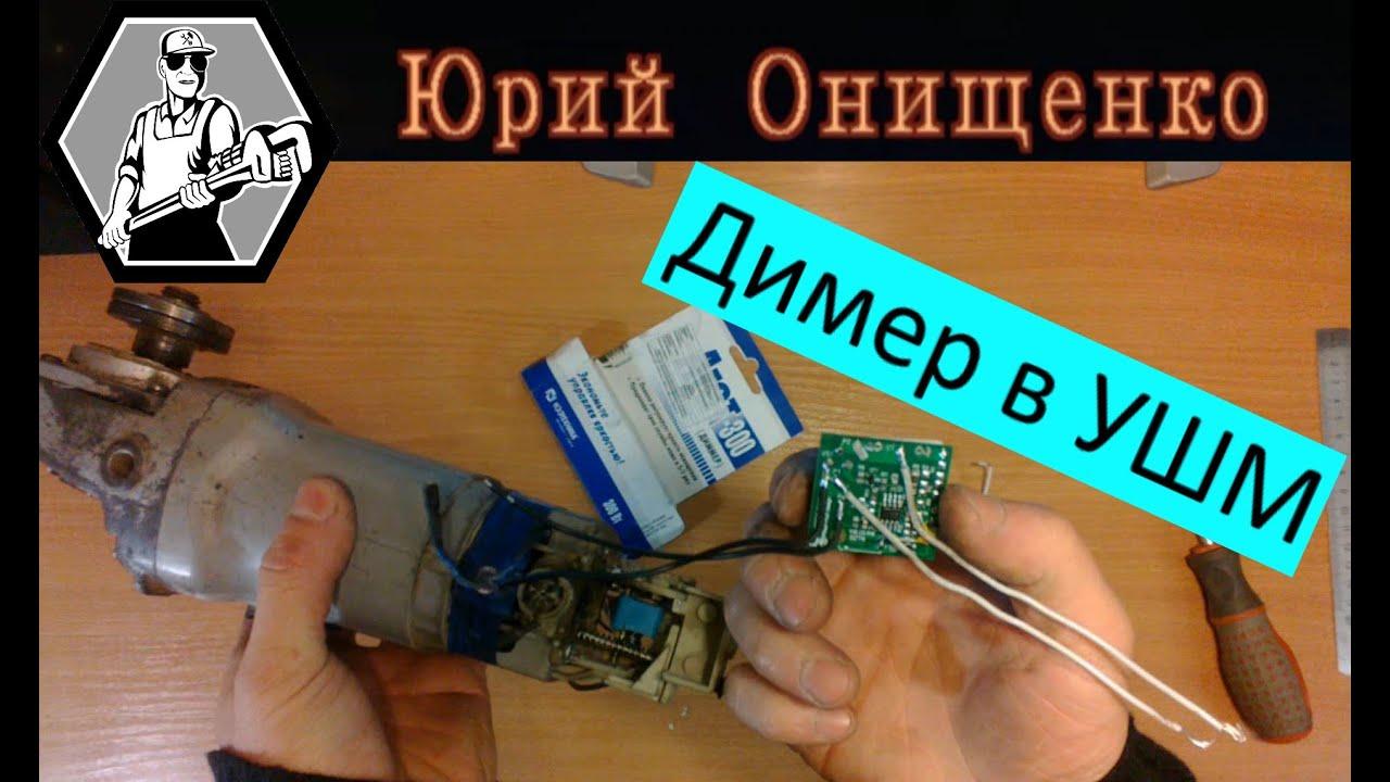 Регулятор оборотов для электроинструмента своими руками