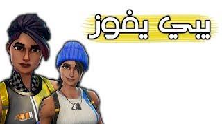 Fortnite | !لعبت مع اسطورة فورتنايت اللي ما عمره فاز