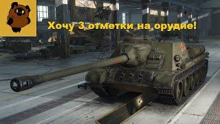 World of Tanks Стрим Хочу три отметки на орудие на СУ-100