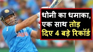 MS Dhoni become only 2nd Indian After Sachin to reach 4000 rins at home | Headlines Sports
