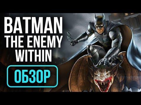 Batman: The Enemy Within - Episode 1: Enigma - УЛУЧШЕННЫЙ БЭТМЕН! (Обзор/Review)